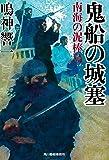 鬼船の城塞 南海の泥棒島 (時代小説文庫)