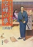 京の絵草紙屋満天堂 空蟬の夢 (宝島社文庫 『このミス』大賞シリーズ)