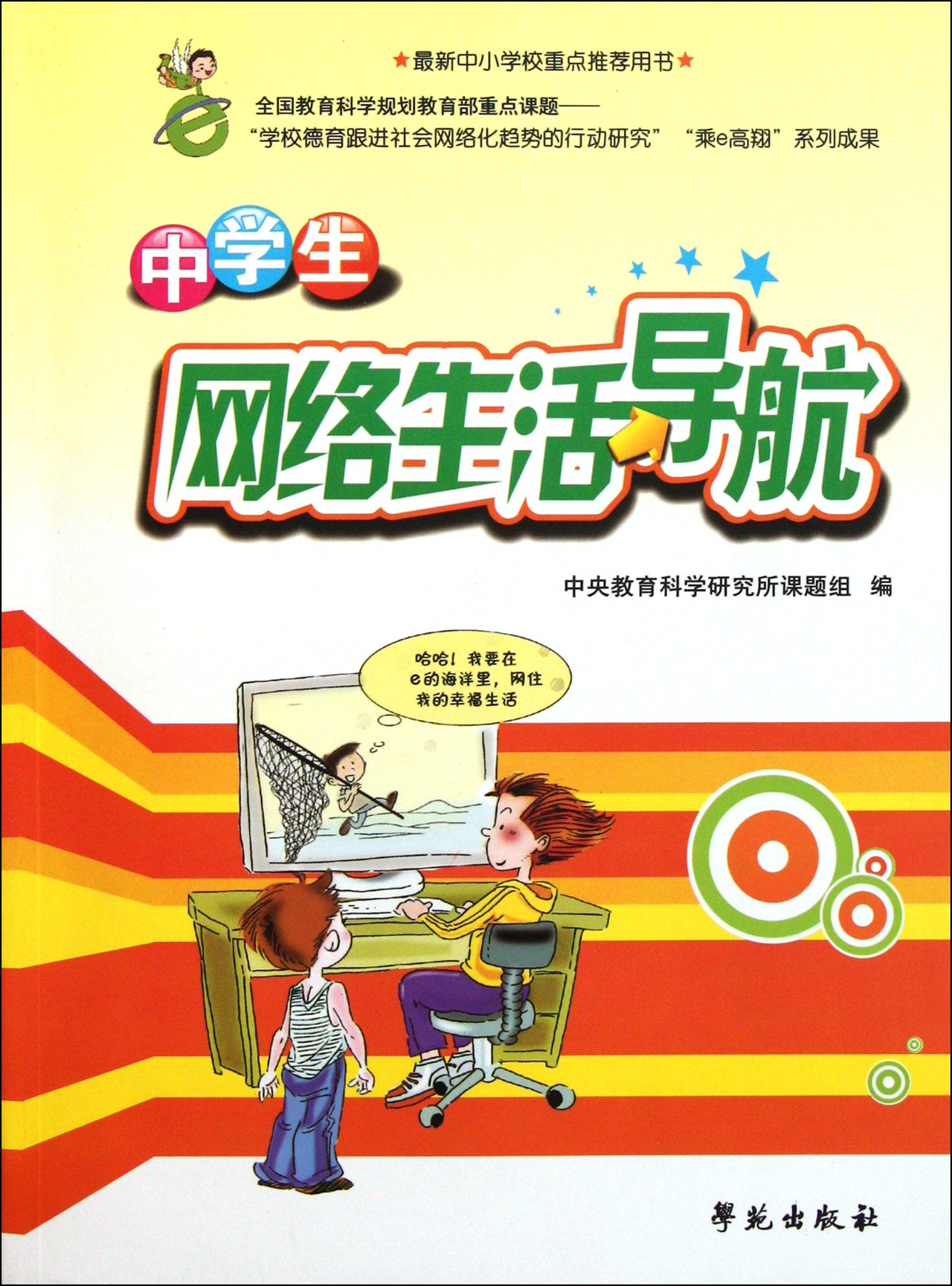 Download Guide to Internet Life of Middle School Students (Chinese Edition) PDF