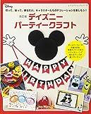 改訂版 ディズニーパーティークラフト (レディブティックシリーズno.4492)