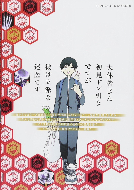 怪病医ラムネ(1) (シリウスKC) | 阿呆 トロ |本 | 通販 | Amazon