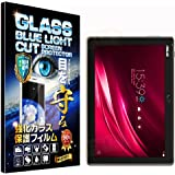 【RISE】【ブルーライトカットガラス】ASUS ZenPad 10 Z301MFL 強化ガラス保護フィルム 国産旭ガラス採用 ブルーライト90%カット 極薄0.33mガラス 表面硬度9H 2.5Dラウンドエッジ 指紋軽減 防汚コーティング ブルーライトカットガラス