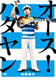 映画「オース!バタヤン」 [DVD]