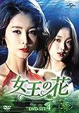 [DVD]女王の花 DVD-SET4