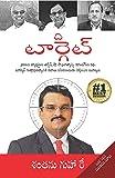 The Target Telugu