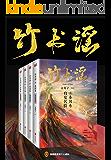 竹书谣(共4册)(连载七年,阅读量过亿!年度备受期待的言情小说!)