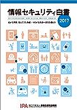 情報セキュリティ白書2017: 広がる利用、見えてきた脅威:つながる社会へ着実な備えを