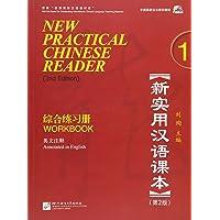 New Practical Chinese Reader Vol. 1 (2nd Ed.): Workbook (with MP3 CD) [paperback] Liu Xun [Jan 01, 2010]