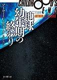 地球幼年期の終わり【新版】 (創元SF文庫)