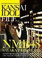 KANSAI IDOL FILE (GOOD ROCKS! SPECIAL BOOK)