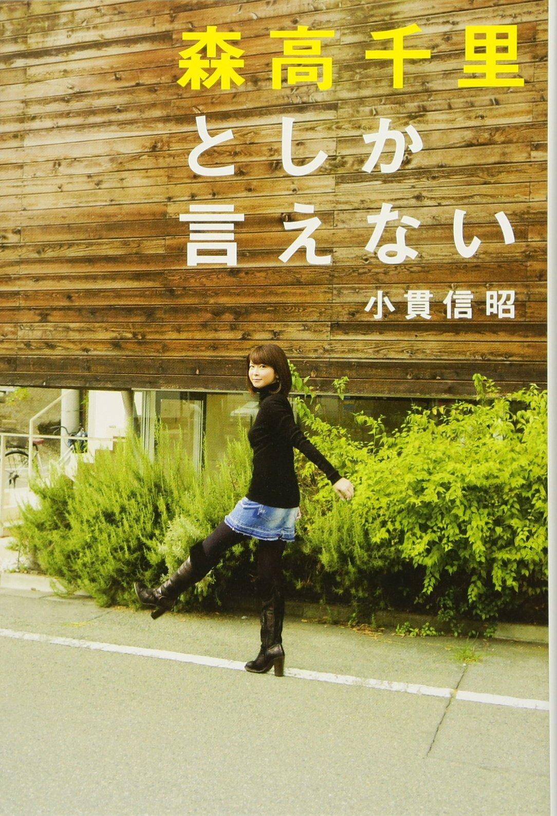 Download Moritaka chisato to shika ienai pdf
