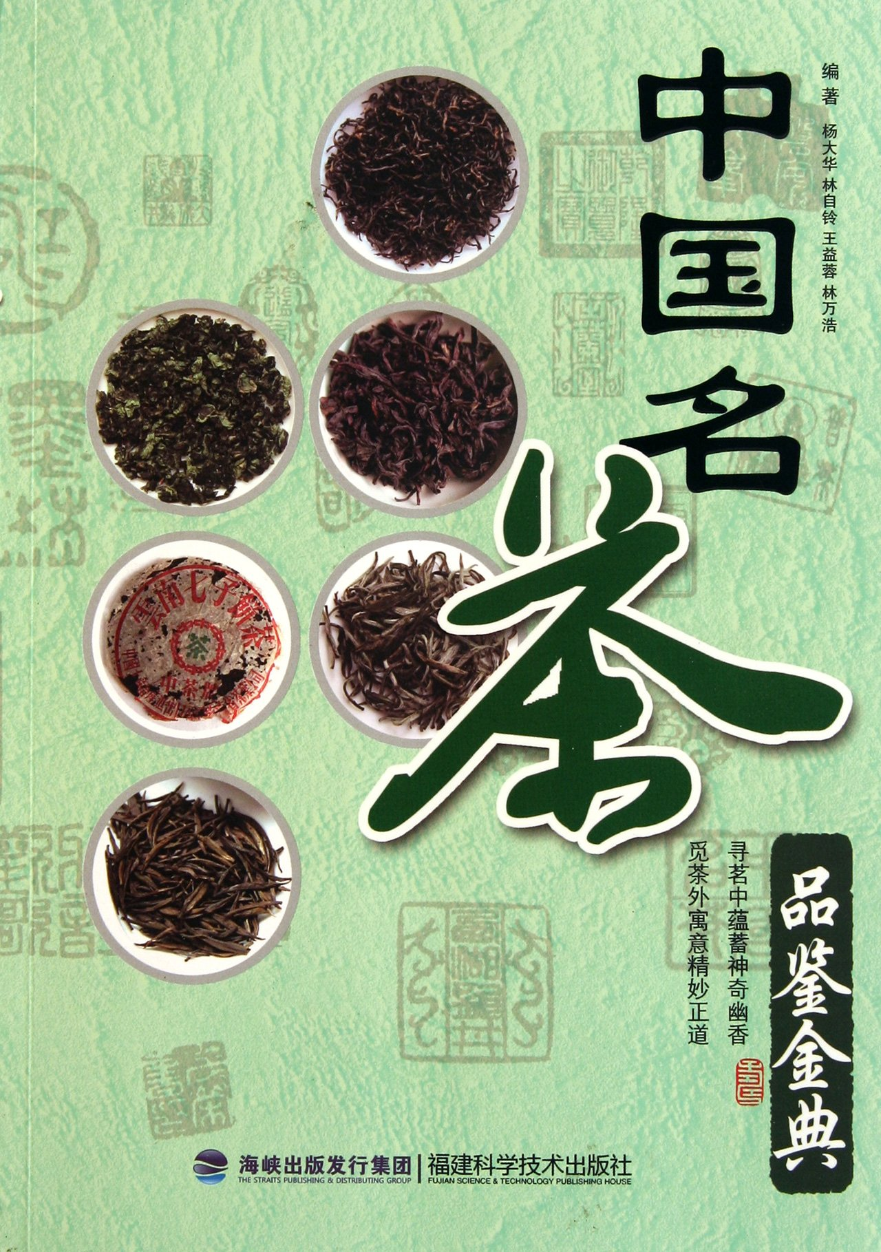 Classics of Top Chinese Tea Tasting and Appreciation (Chinese Edition) PDF
