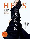 HERS(ハーズ) 2019年 4月号 [雑誌]