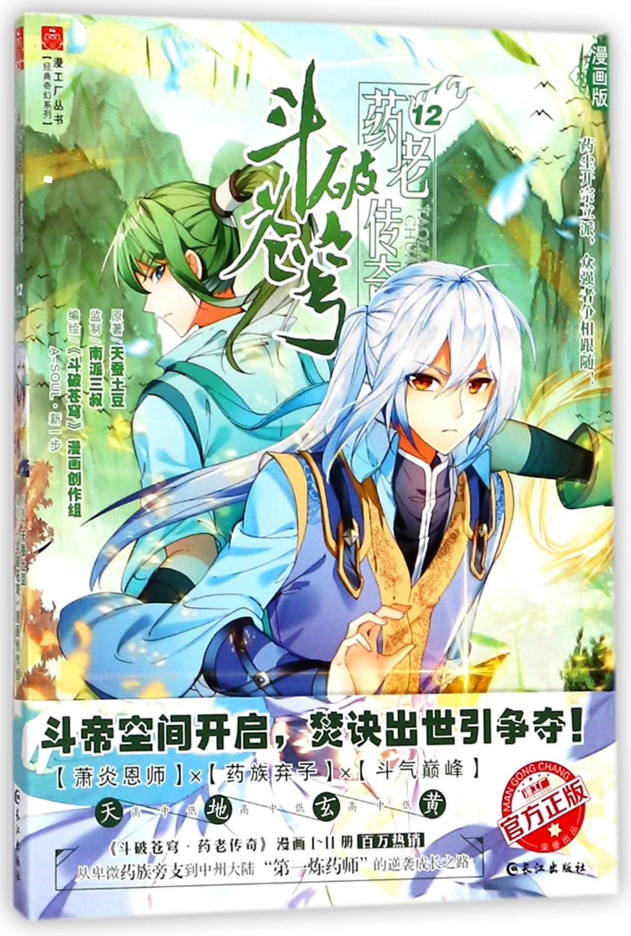 Read Online Fights Break the Sky: Legend of the Medicine King - Comic Edition 12 (Chinese Edition) ebook