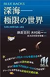 深海――極限の世界 生命と地球の謎に迫る (ブルーバックス)
