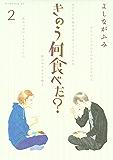 きのう何食べた?(2) (モーニングコミックス)