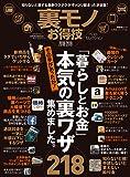 【お得技シリーズ118】裏モノお得技ベストセレクション (晋遊舎ムック)