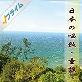日本の唱歌・童謡
