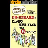 gennekihannjyoutennnotennsyugaosierugyouretunodekiruninnkitenngakossorijissennsiteirutatta5tunokoto (Japanese Edition)