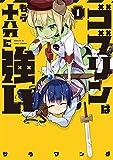 ゴブリンはもう十分に強い (1) (電撃コミックスNEXT)