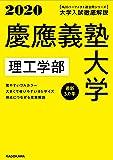 角川パーフェクト過去問シリーズ 2020年用 大学入試徹底解説 慶應義塾大学 理工学部 最新3カ年