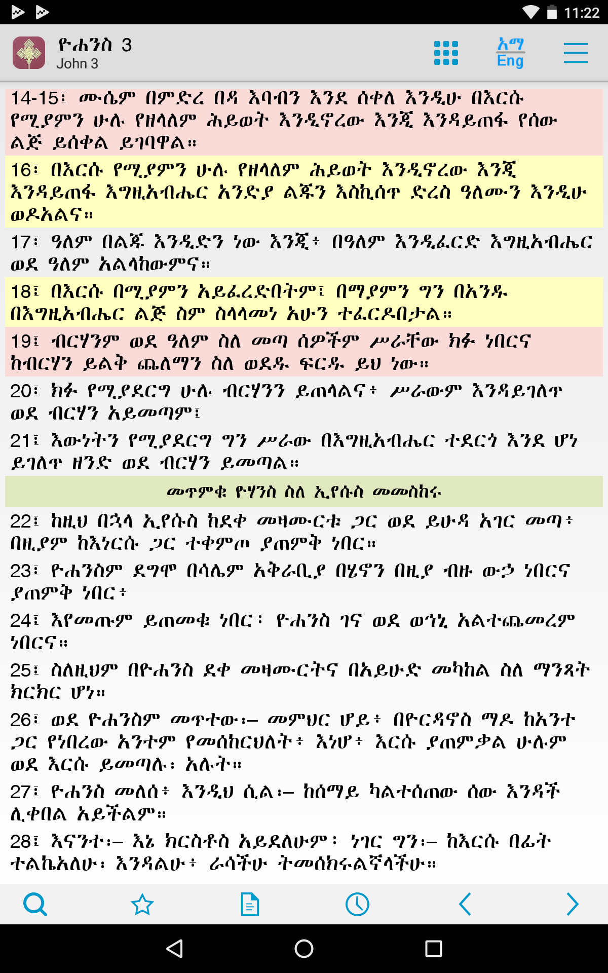 Amharic Bible with KJV and WEB - Bible Study Tool - Apps ...