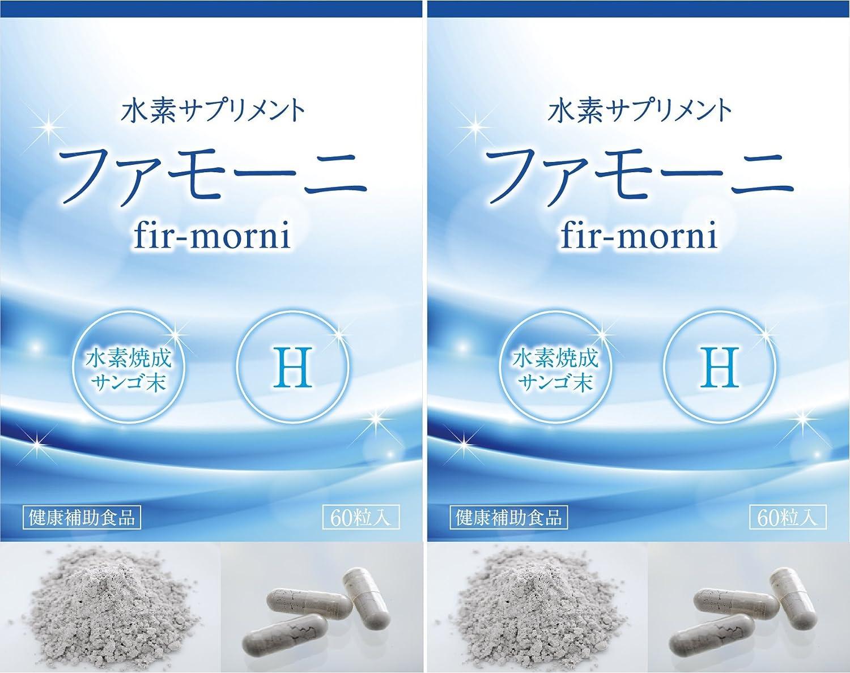 水素焼成サンゴ末 2個セット (60カプセル2) 水素サプリ「 ファモーニ 」 サンゴカルシウム B075STB1G5