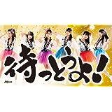 待っとうよ! (TYPE-A)【CD+DVD 特殊装丁盤】