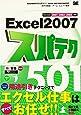 Excel2007スパテク501 2007/2003/2002対応