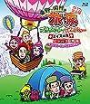 東野・岡村の旅猿 プライベートでごめんなさい...スイスの旅 + トルコの旅 プレミアム完全版 ~美しのヨーロッパセレクション~ [Blu-ray]