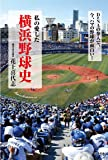 私の愛した横浜野球史 ―DeNAの参入で、今、ハマの野球が面白い!(発行:さいど舎)