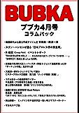 BUBKA(ブブカ) コラムパック 2019年4月号 [雑誌]