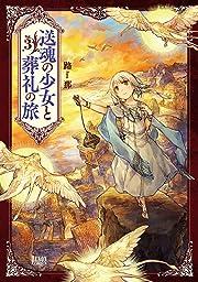 送魂の少女と葬礼の旅 ③ (ゼノンコミックス)