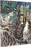 南北战争三百年 : 中国4—6世纪的军事与政权+枪炮、病菌与钢铁——人类社会的命运(修订版(套装共2册)