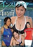 インストラクター プレミアムベスト 4時間 Vol.01 [DVD]