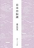 日本の伝説 柳田国男コレクション (角川ソフィア文庫)