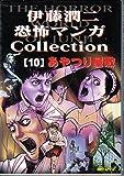 伊藤潤二恐怖マンガCollection (10)