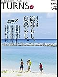 TURNS (ターンズ) 19 [雑誌] TURNS【定期版】