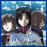 蒼穹のファフナー HEAVEN AND EARTHオリジナルサウンドトラック