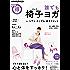 NHK まる得マガジン 誰でも椅子ヨガ いつでもどこでも体をリセット 2018年 4月/5月 [雑誌] (NHKテキスト)