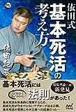 依田式 基本死活の考え方 (囲碁人ブックス)