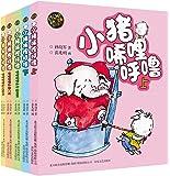 aoe-系列·小猪唏哩呼噜(彩色注音版)(套装共5册)