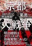京都大戦争 ―テロリストと明治維新