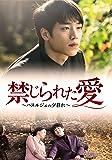 禁じられた愛~ハヌルジェの夕暮れ~ [DVD]
