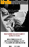 銀行員のための教科書  ~人事諸制度・労働環境編~