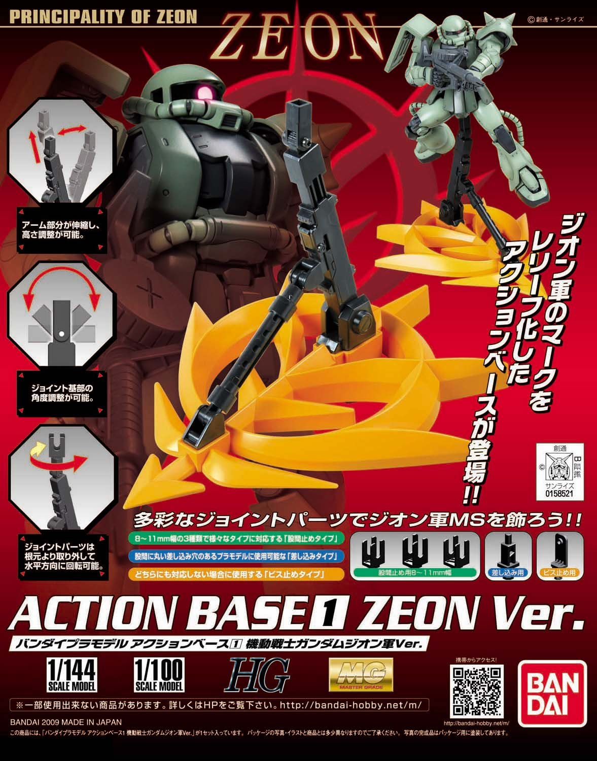 Bandai Hobby Action Base 1 Display Stand (1/100 Scale), Zeon