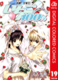 いちご100% カラー版 19 (ジャンプコミックスDIGITAL)