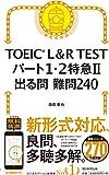 TOEICR L&R TEST パート1・2特急Ⅱ 出る問 難問240 (TOEIC TEST 特急シリーズ)