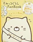すみっコぐらし Fan Book ねこたっぷり号 (生活シリーズ)