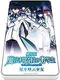 劇場版 魔法科高校の劣等生 星を呼ぶ少女 01 キービジュアル1 キャラチャージN